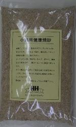 小鳥用健康焼砂(2kg)